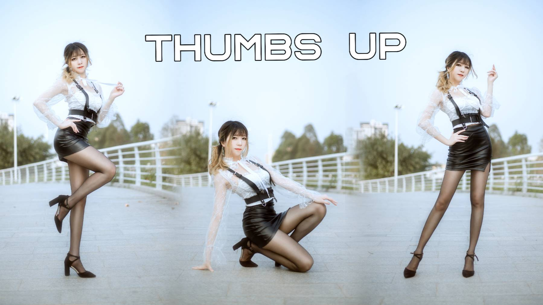 【梓微】瞒着同事下班路上蹦个迪~Thumbs Up