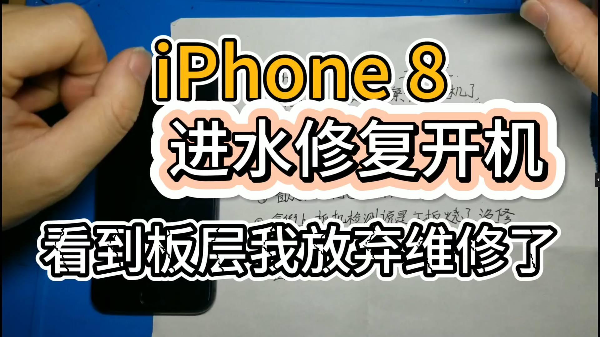 iPhone8进水大电流不开机,修复开机后还不充电看到板层后,直接放弃维修!