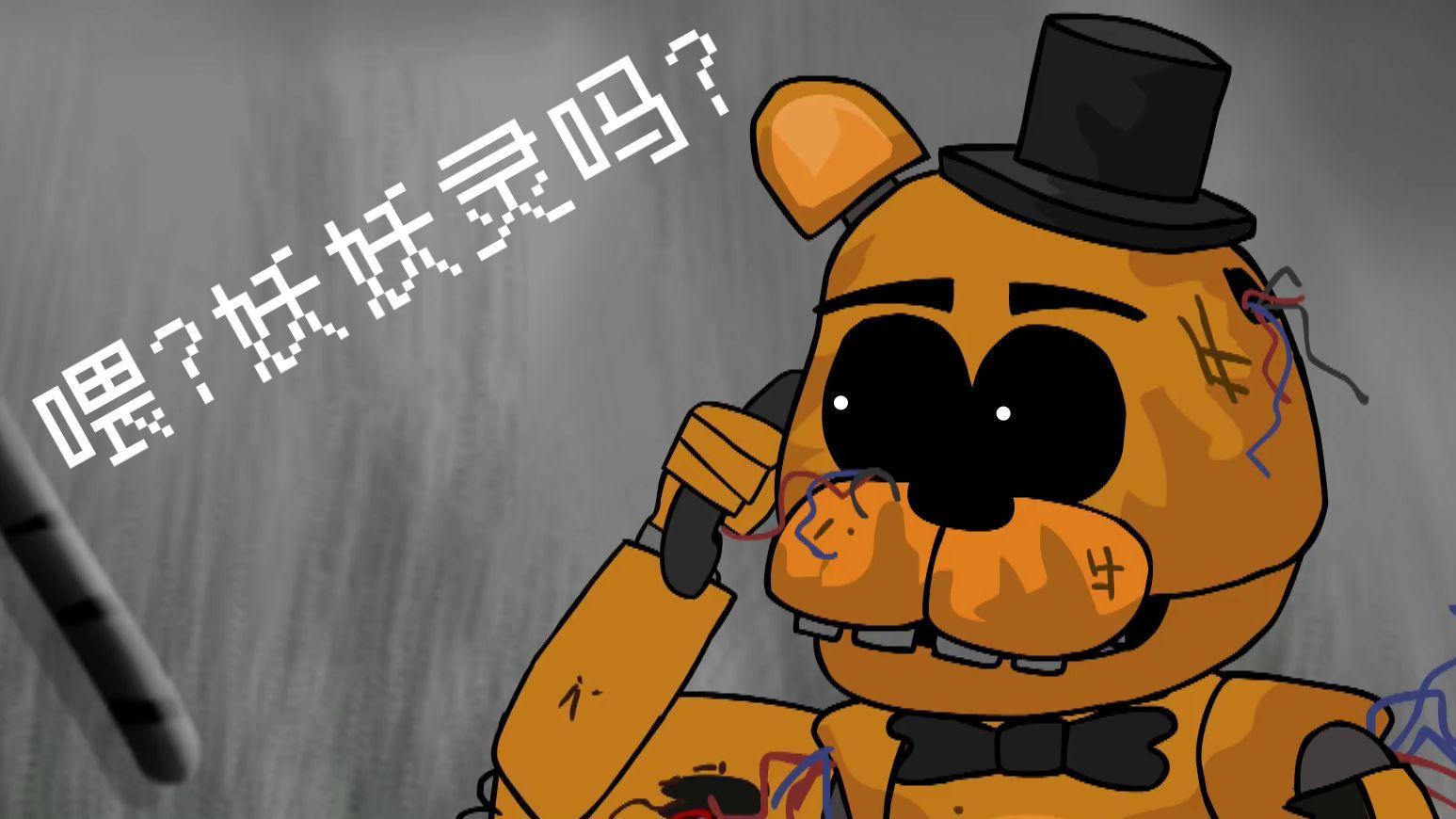 [合集][超清中字][FNAF]凌晨五点 玩具熊的五夜后宫搞笑动画 5AM at Freddy s
