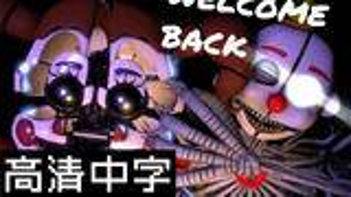 [燃炸][超清中字][FNAF][含SFM]欢迎回来 - Welcome back - THNJ