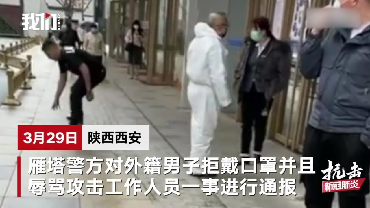 警方通报外籍男拒戴口罩骂人:行政处罚并限期出境