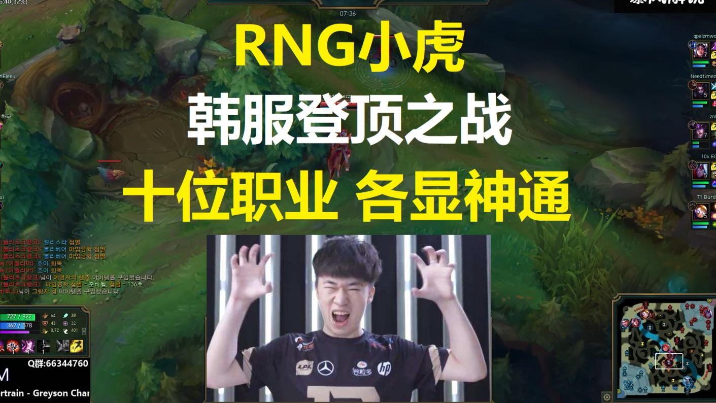 RNG小虎韩服登顶之战,十位职业各显神通!