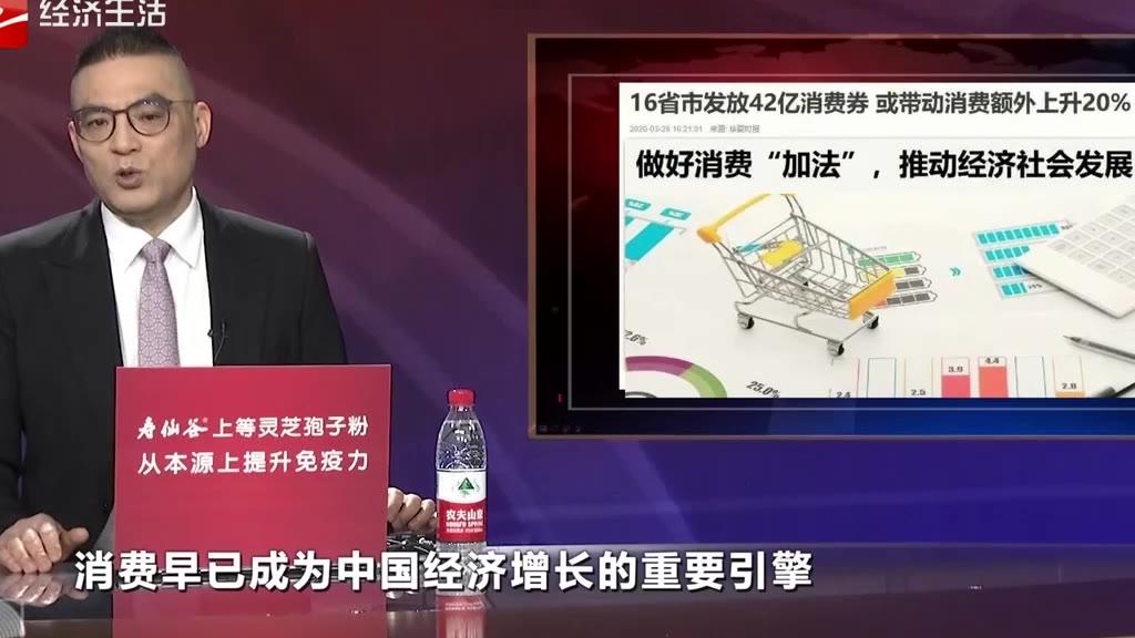 新闻深呼吸:16省市发放42亿消费券 或带动消费额外上升20%