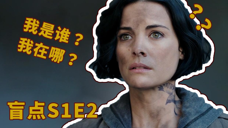盲点1-2,神秘女子进入FBI,身上的纹身指引着重要线索!