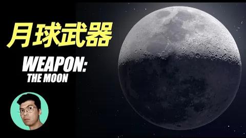 月球原来是用来摧毁地球的武器?带你揭开月球的秘密!
