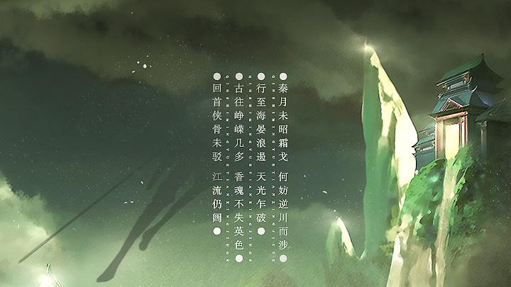 【秦时明月天行九歌】高燃女子群像《月笼山河》—楚音阁(超豪华阵容大合唱)