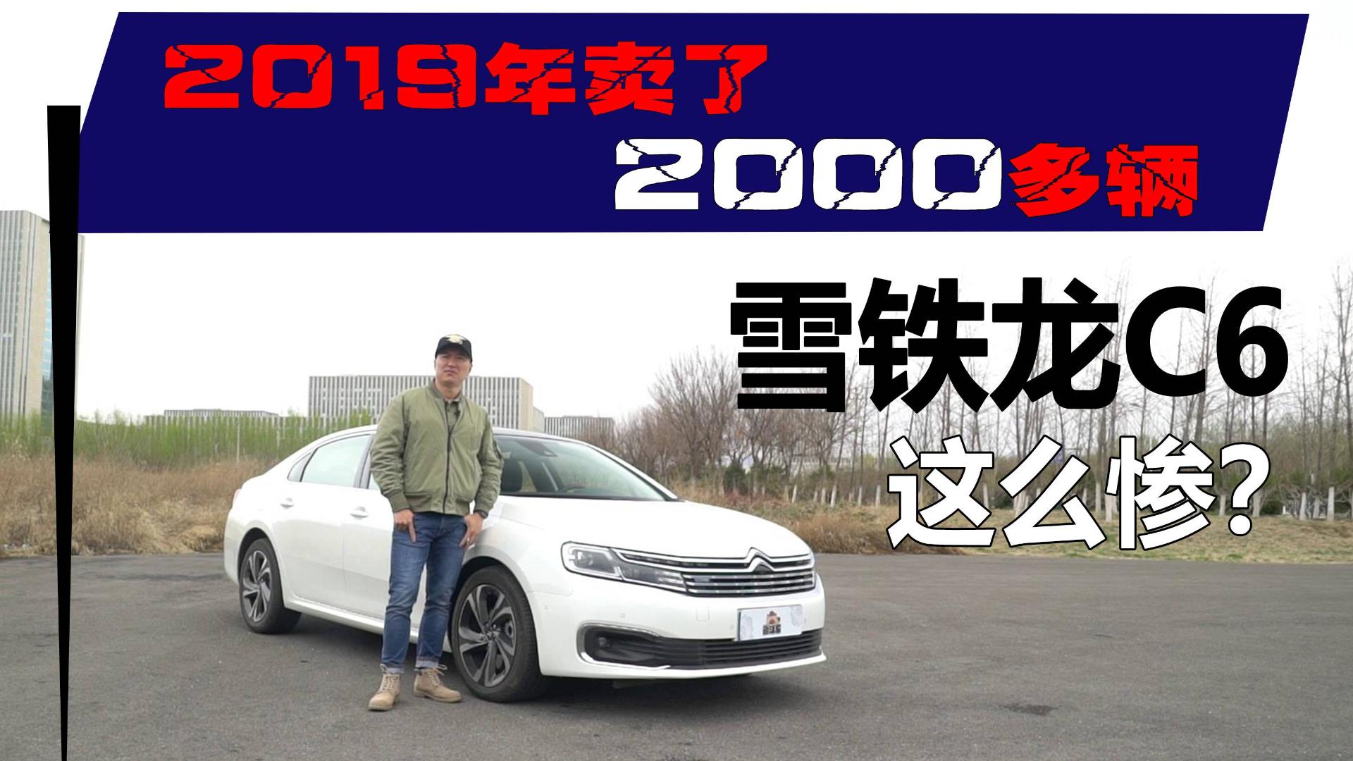 20多万的法系车配置逆天 一年才卖2000辆?