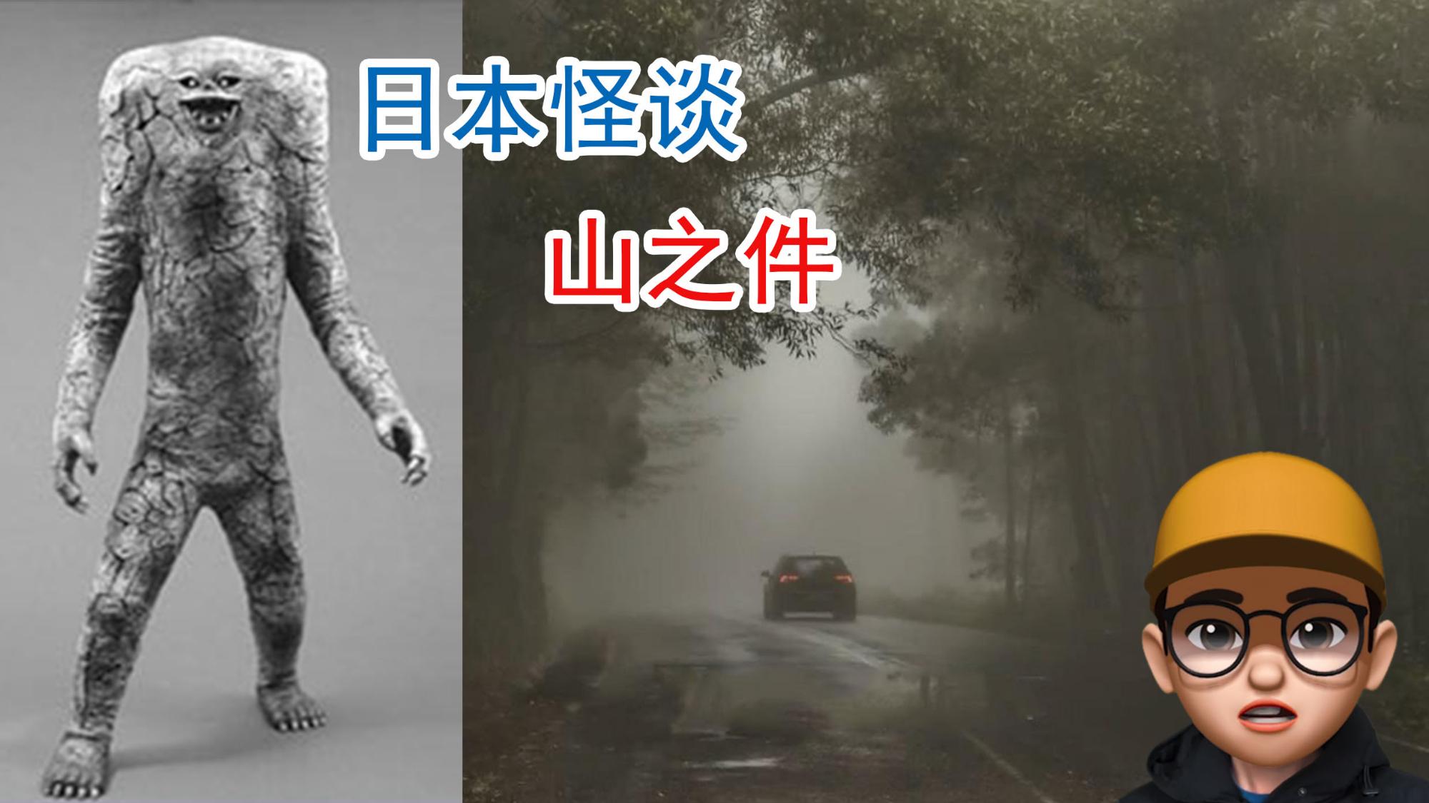 日本怪谈山之件,没有头的怪物,喜欢附身在别人身上