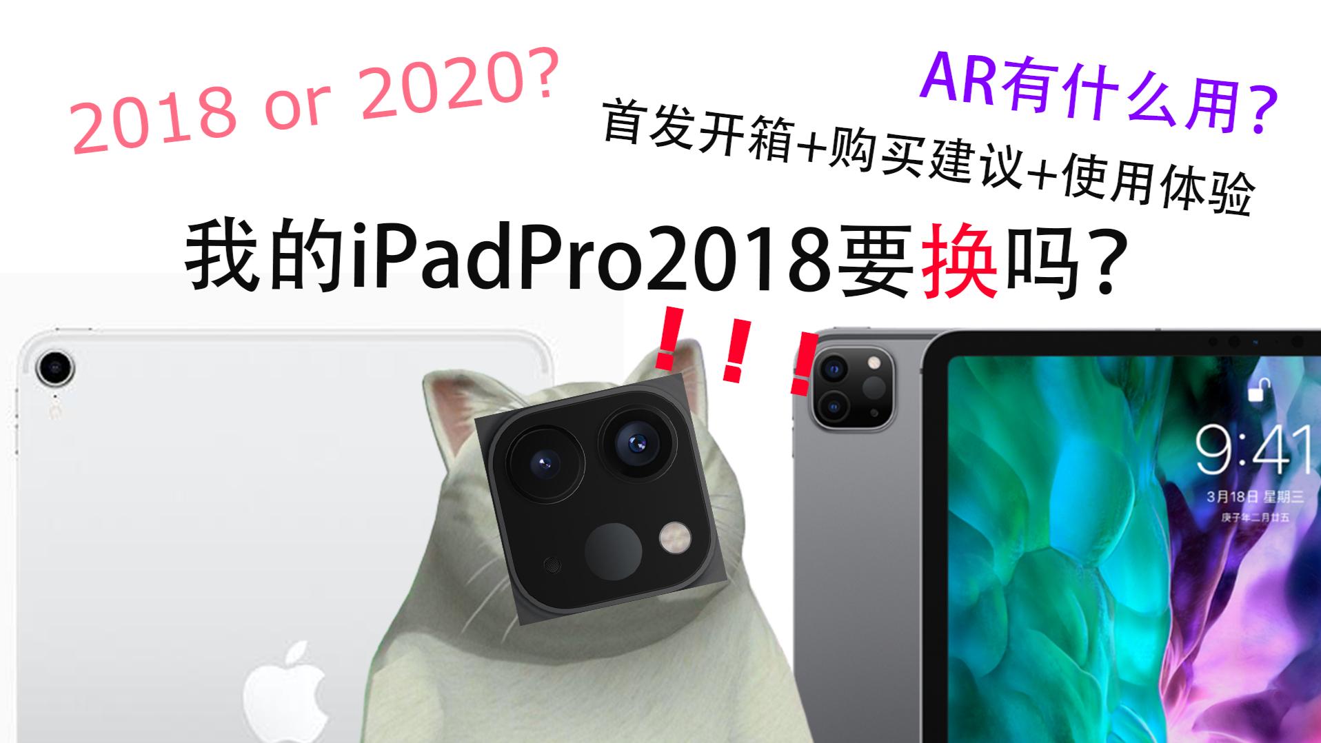 iPadPro2020要换吗?新款iPadPro首发开箱+购买建议+使用体验