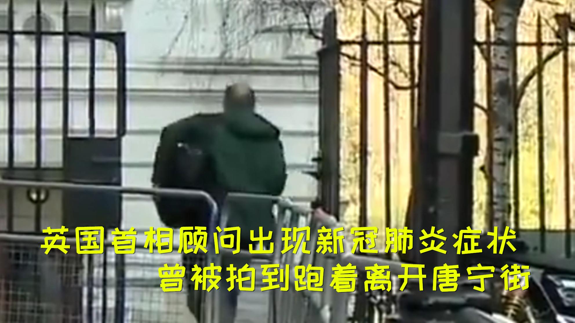 英国首相顾问出现新冠肺炎症状 曾被拍到跑着离开唐宁街