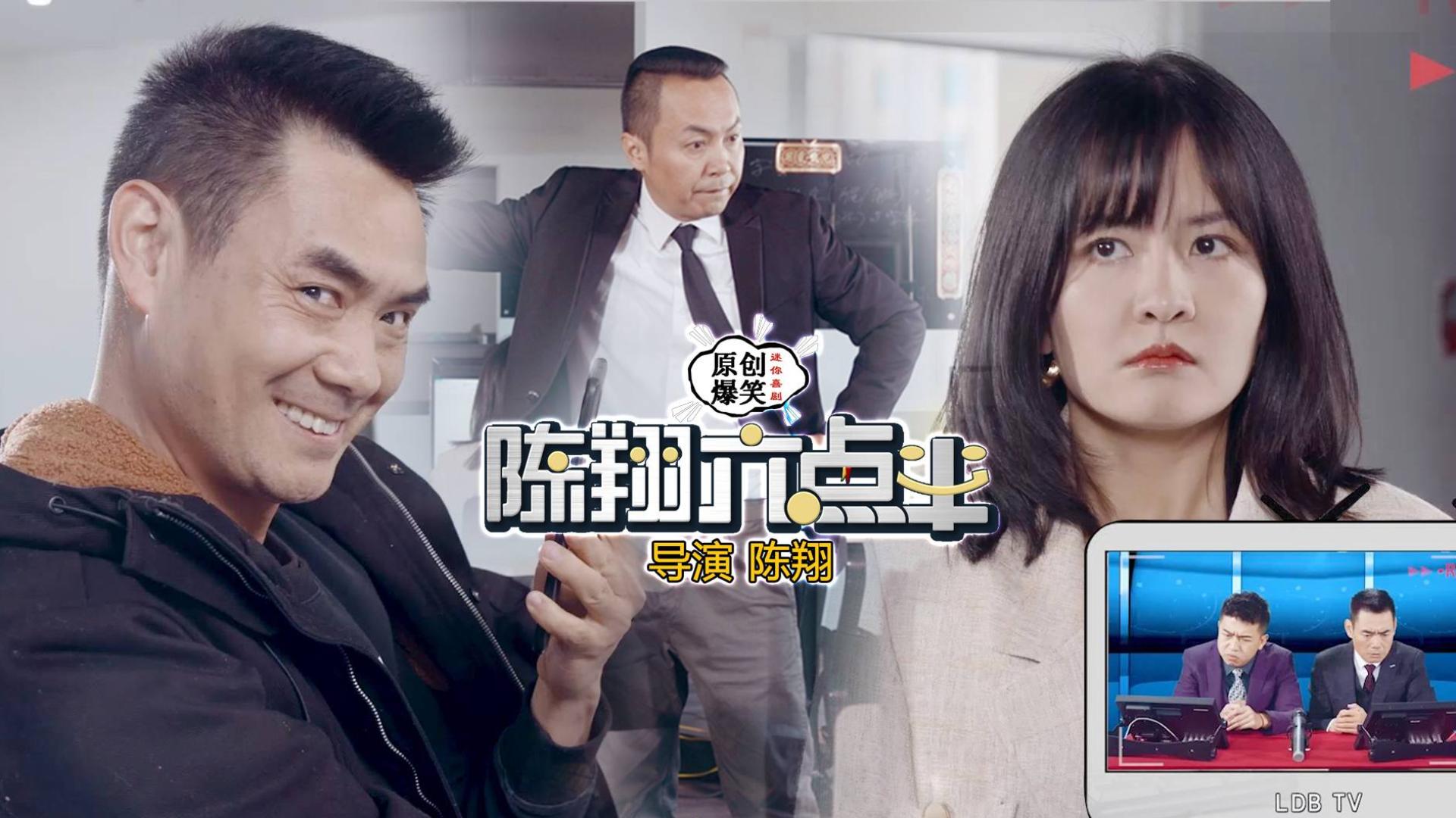《陈翔六点半》第254集 办公室开始奇葩比赛,偷懒多的赢大奖!
