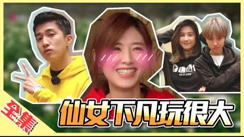 【综艺玩很大】【第294集】【台湾 阳明山】20200328