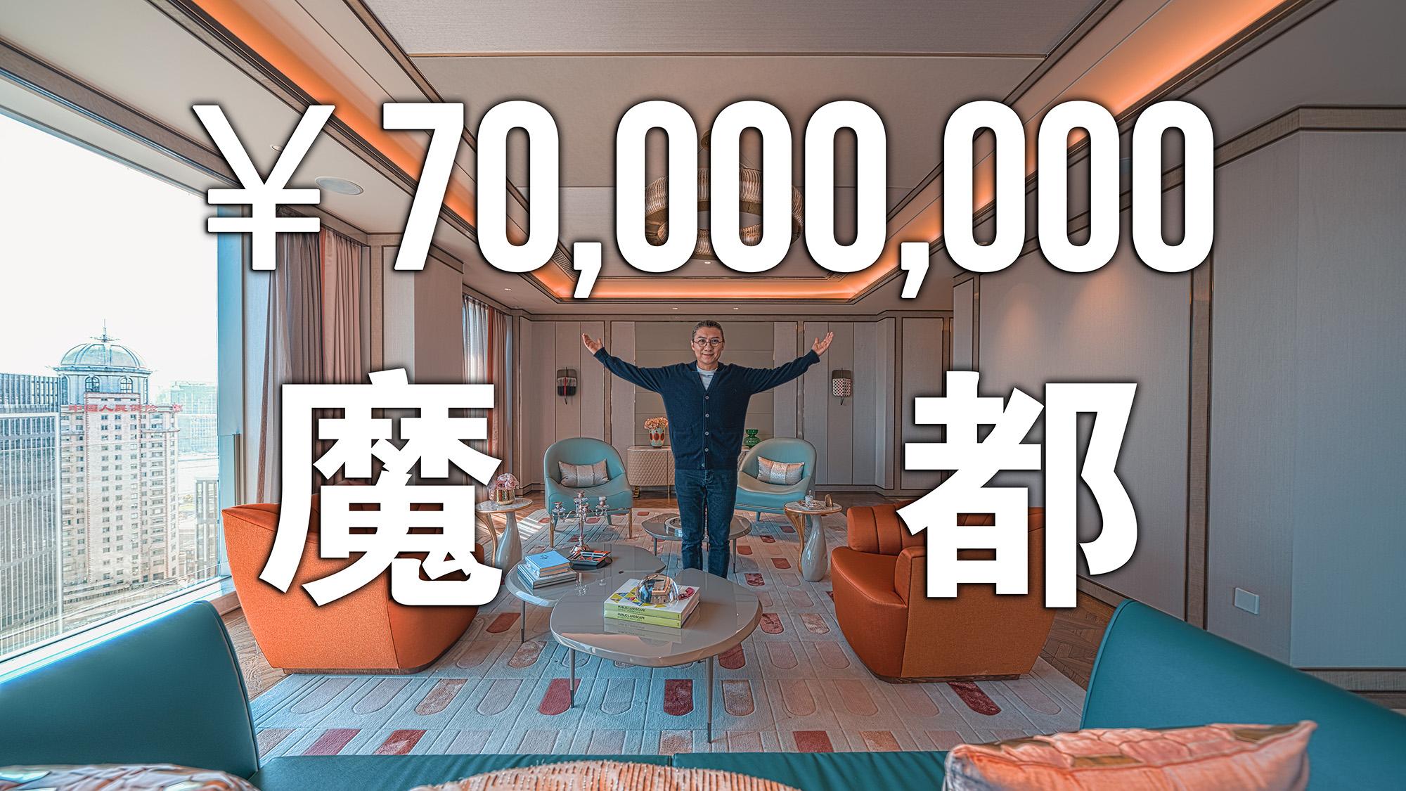 魔都7000万豪宅,每平米20多万到底长什么样