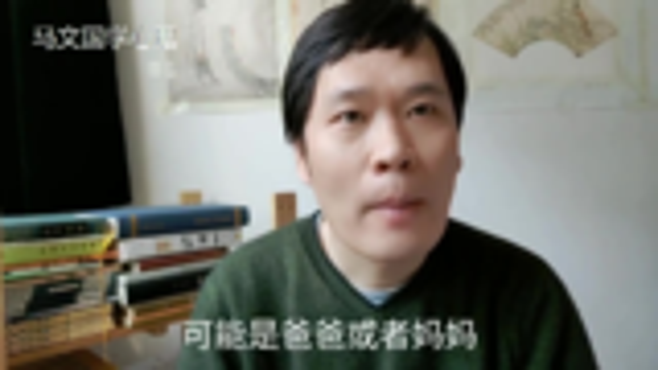 马文国学心理/第拾期