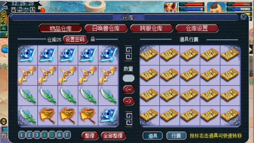 梦幻西游:老王鉴定出160级超低伤害永不磨损刀,反向第一求超越
