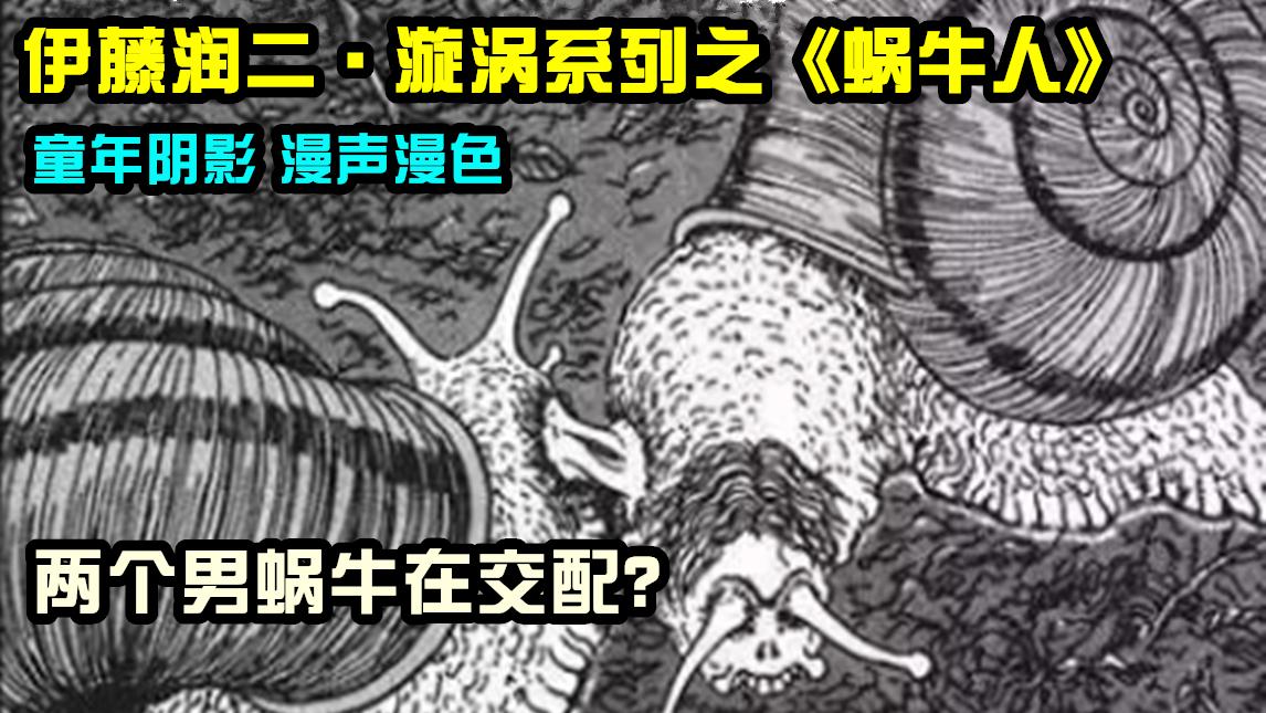 【漫声漫色】两个男学生变成蜗牛,还懂得交配产卵!伊藤润二,旋涡系列08