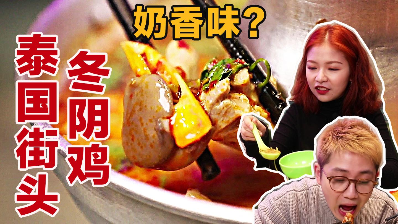 冬阴功鸡汤竟是奶香味?本土圆茄只有硬币大小?人均90元体验正宗泰餐店!