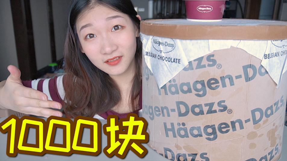 花1000块买了个超大的哈根达斯冰淇淋!一整个夏天吃到爽!