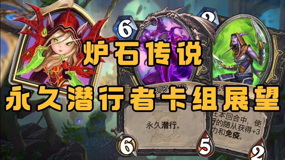炉石传说凤凰年卡组展望,永久潜行贼,这随从从下场到结束都没能解掉?