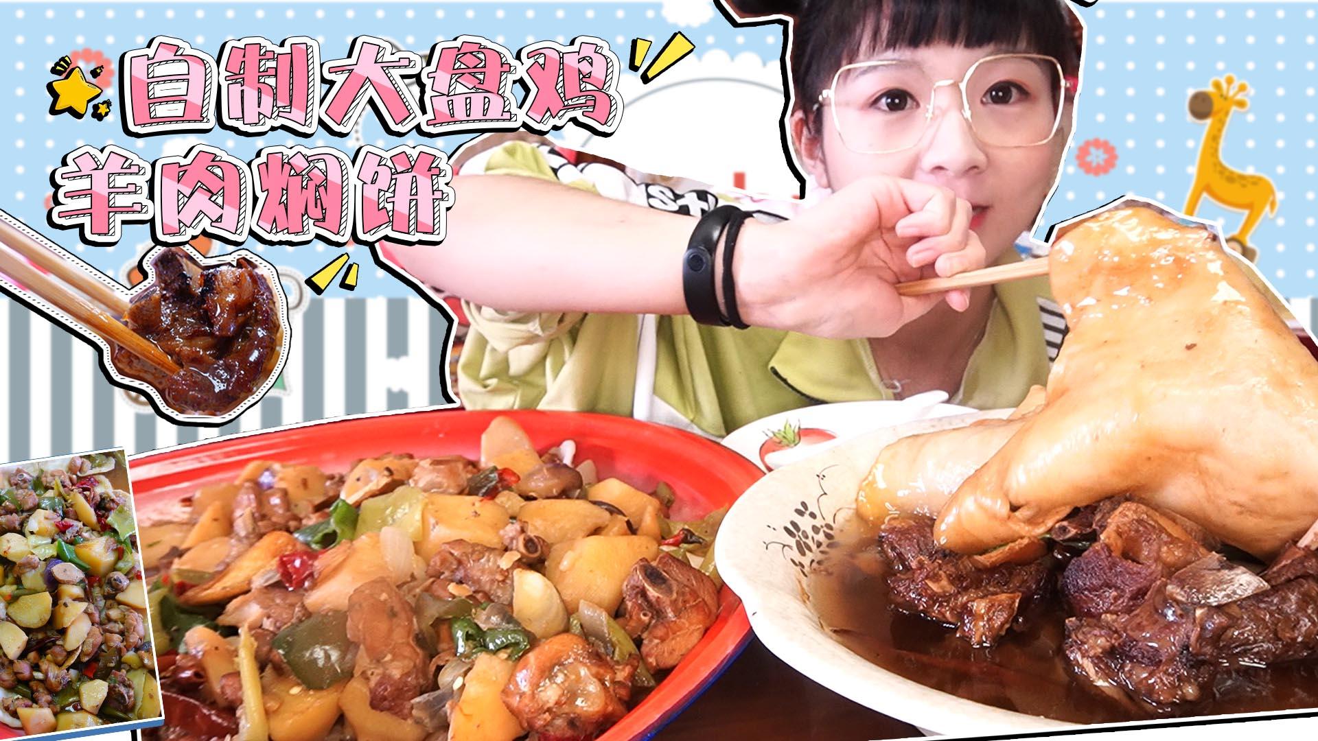 【小猪猪的vlog】自制大盘鸡羊肉焖饼,自制饼和面配肉汤太美妙!