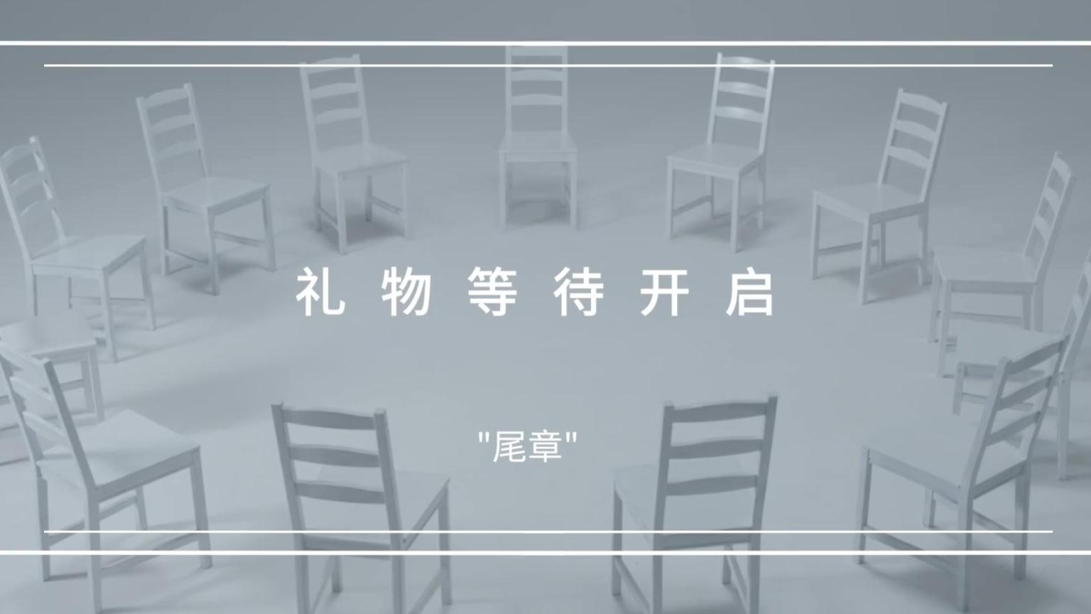 华晨宇《与火星孩子的对话》先导片