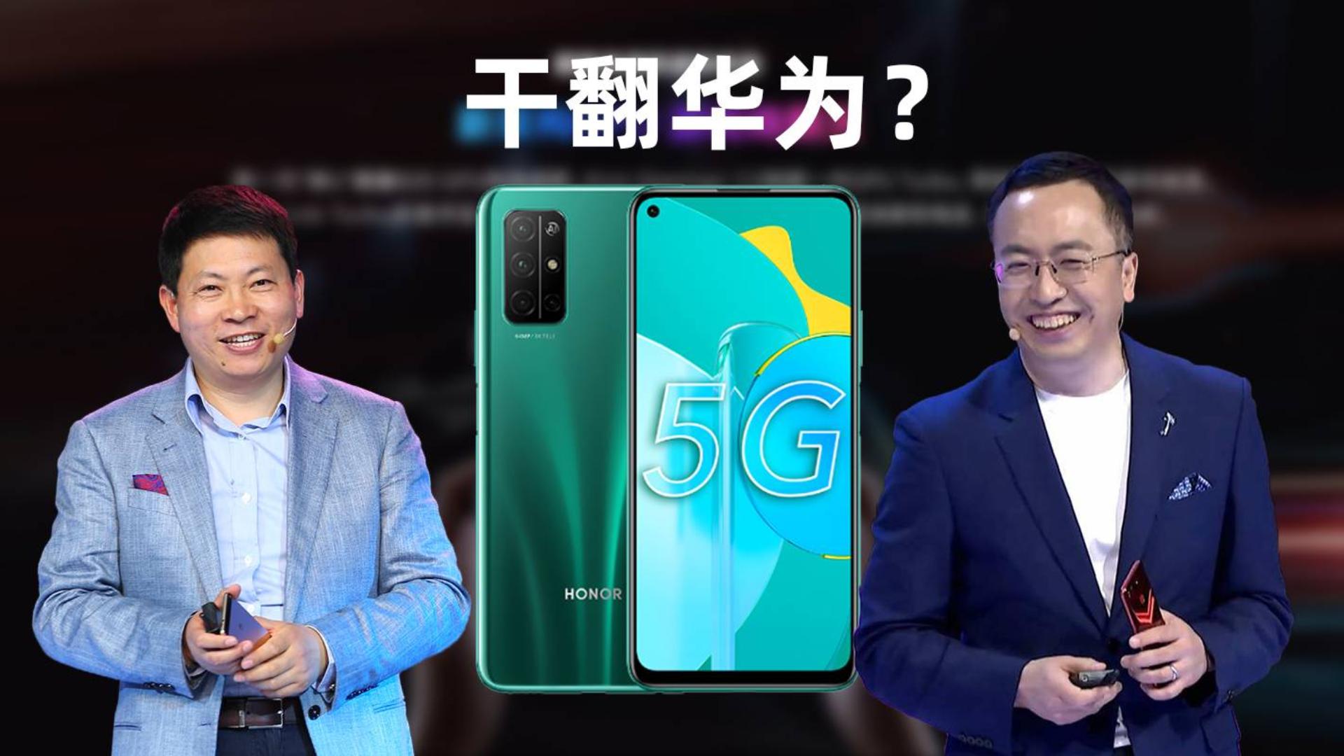 【E场发布会】荣耀30S:买麒麟820充电头送手机?