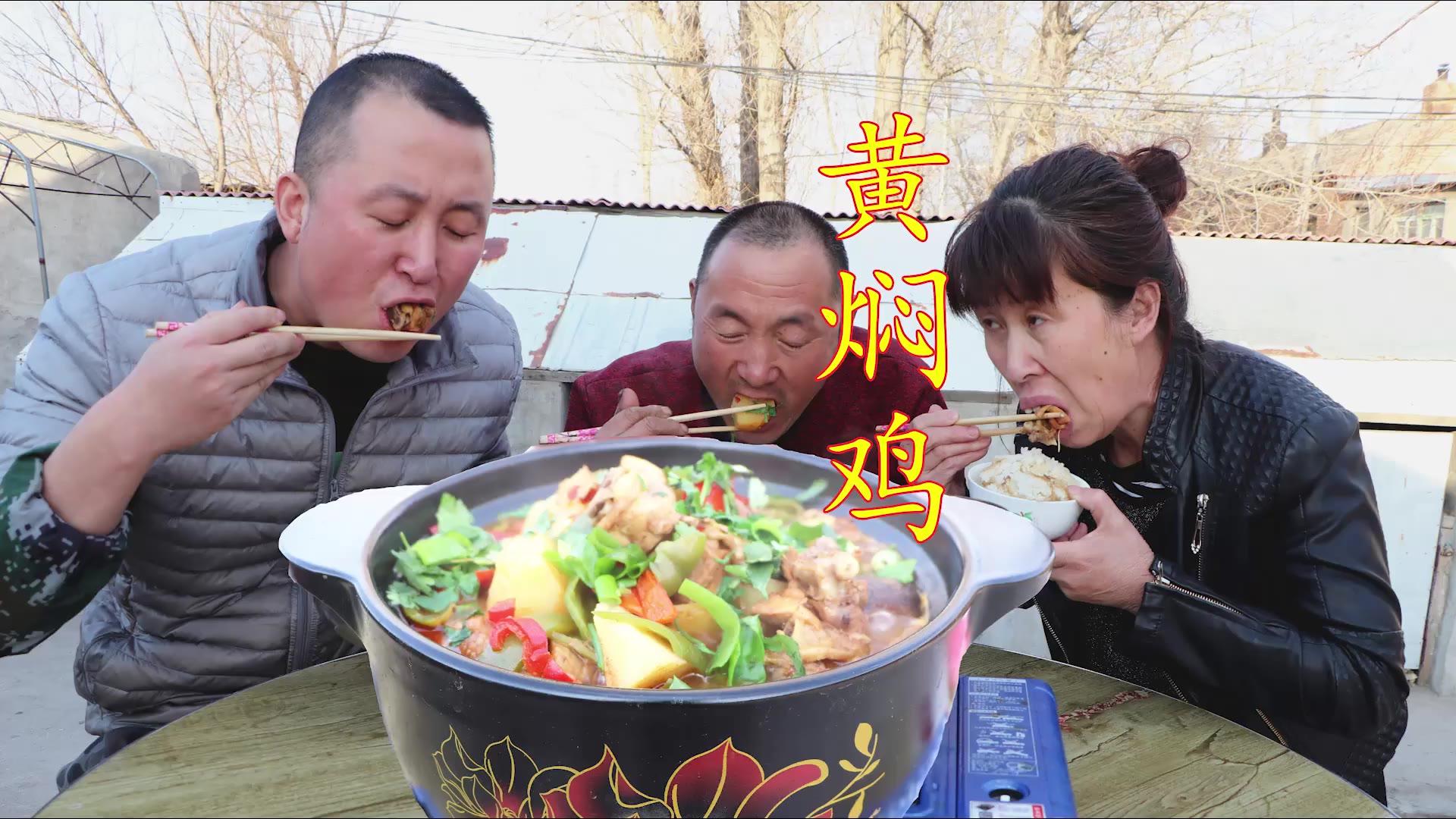 大彭秘制一锅超级下饭的黄焖鸡,香辣诱人,软嫩多汁,真过瘾