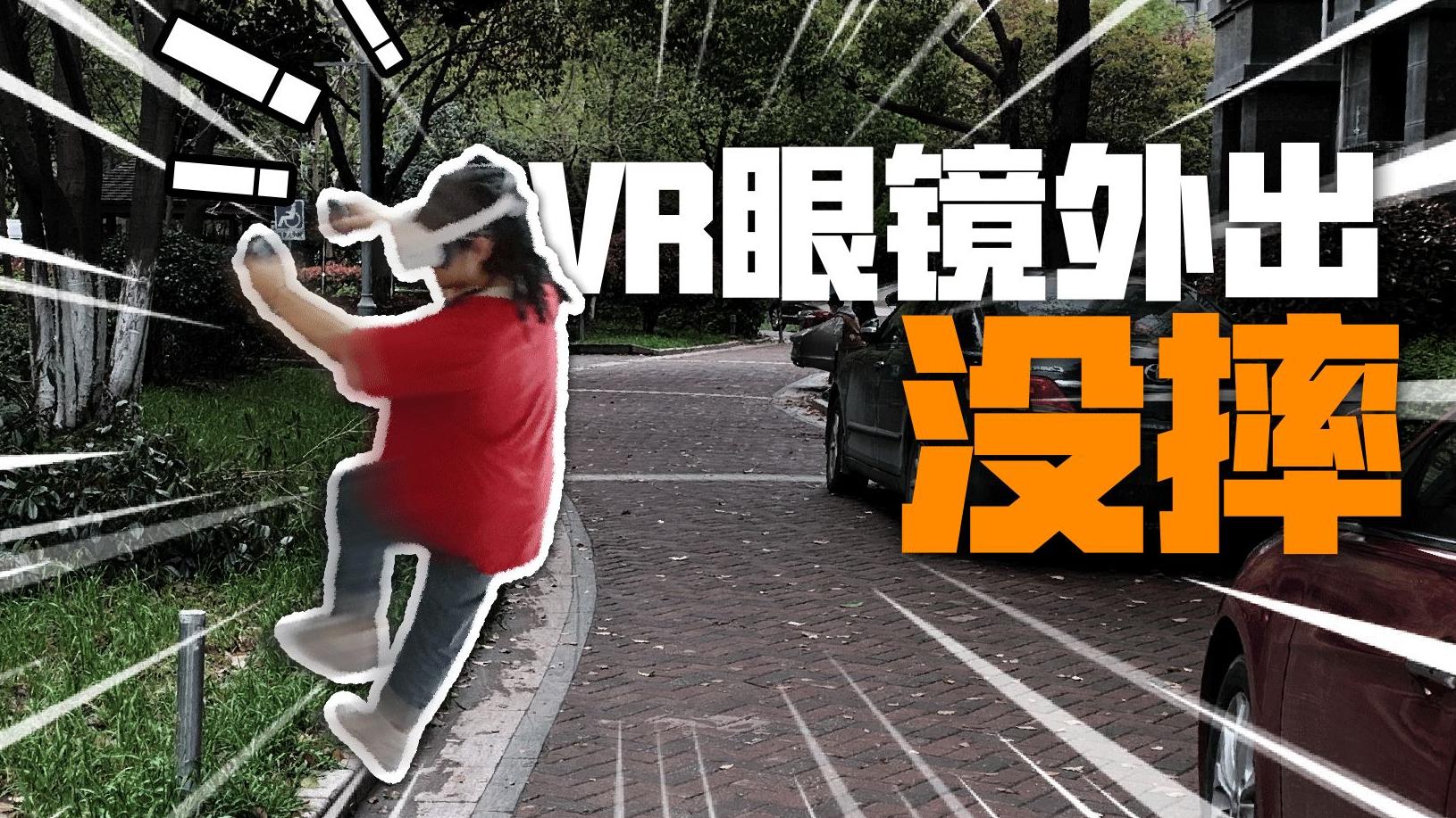 戴着VR眼镜出门,没摔!