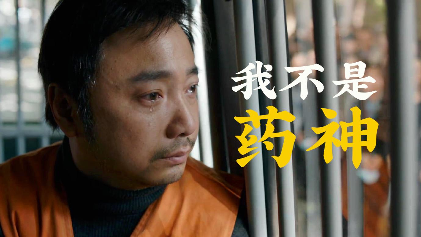 细读经典 91: 近20年最好的中国电影《我不是药神》