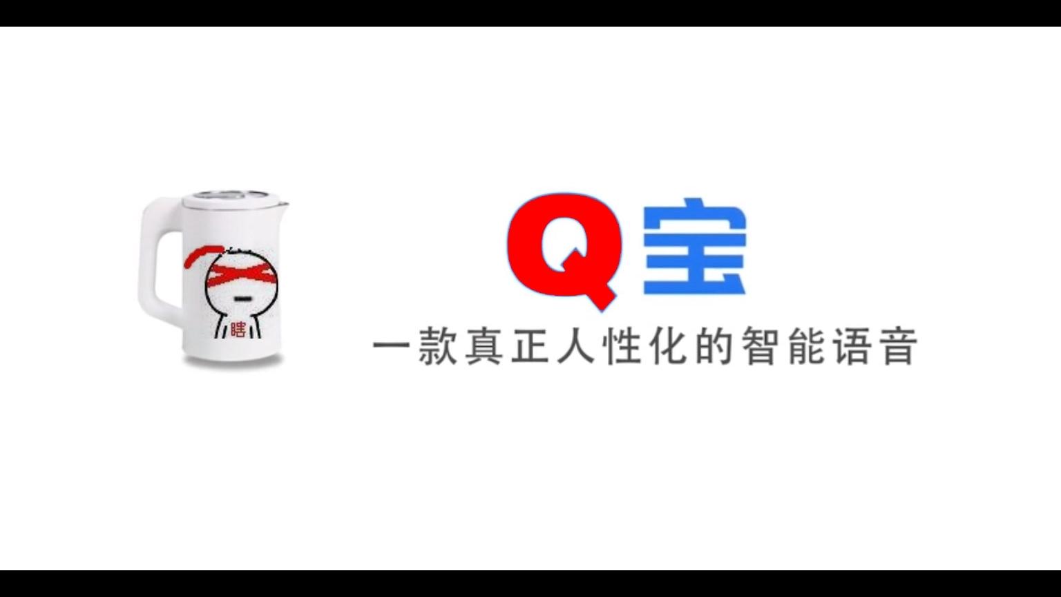 【Q宝】Q老师语音包现已上线