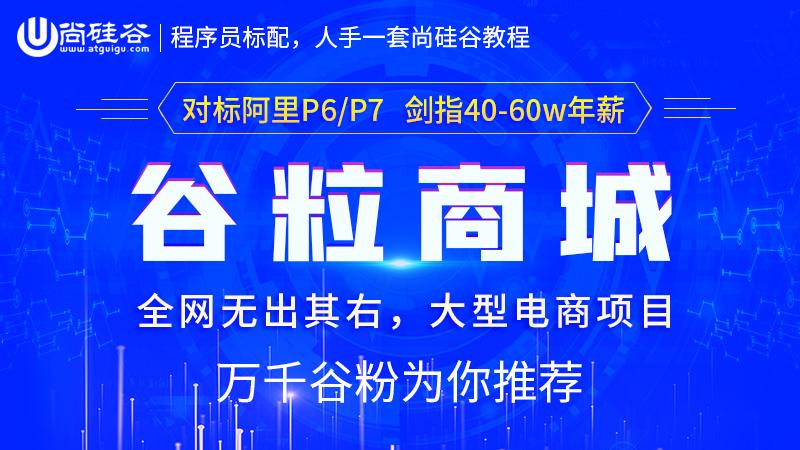 全网最强电商项目【谷粒商城】分布式基础篇(01-101)