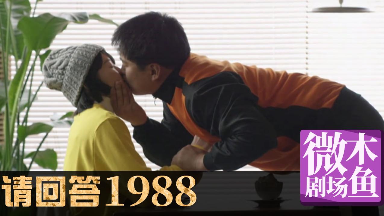 【木鱼微剧场】最好的韩剧《请回答1988》:你眼中的青铜,可能是个王者