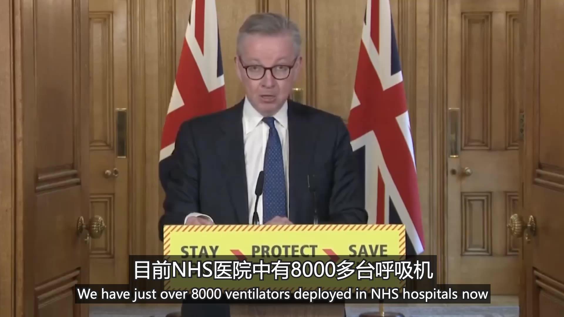 英国内阁大臣戈夫:本国制造业巨头将量产呼吸机