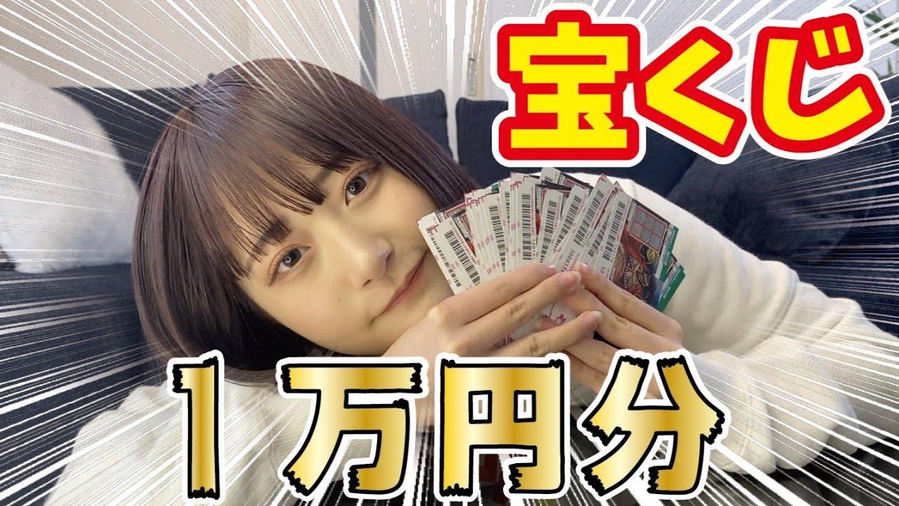 当选 试着买了1万日元的话结果会很糟糕 彩票