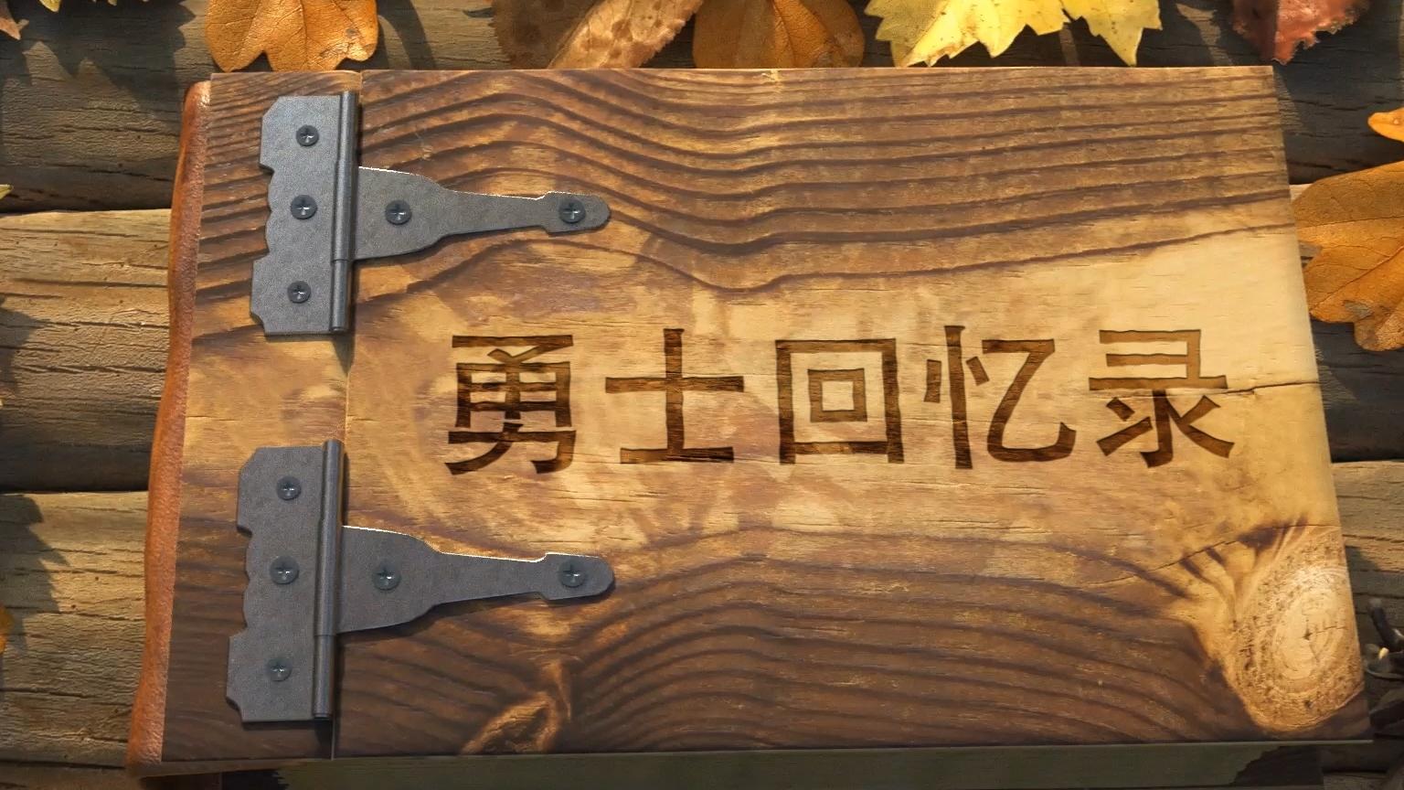 【勇士回忆录】03 告别和另一段冒险