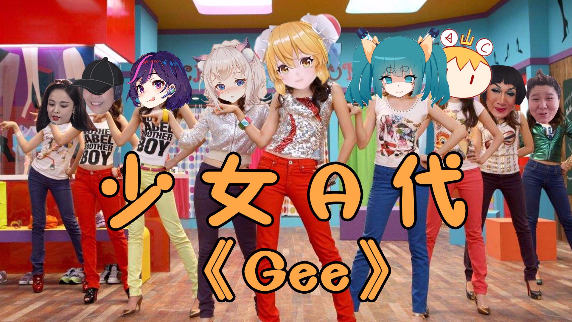 【鬼畜有你】女团主题曲:Gee!