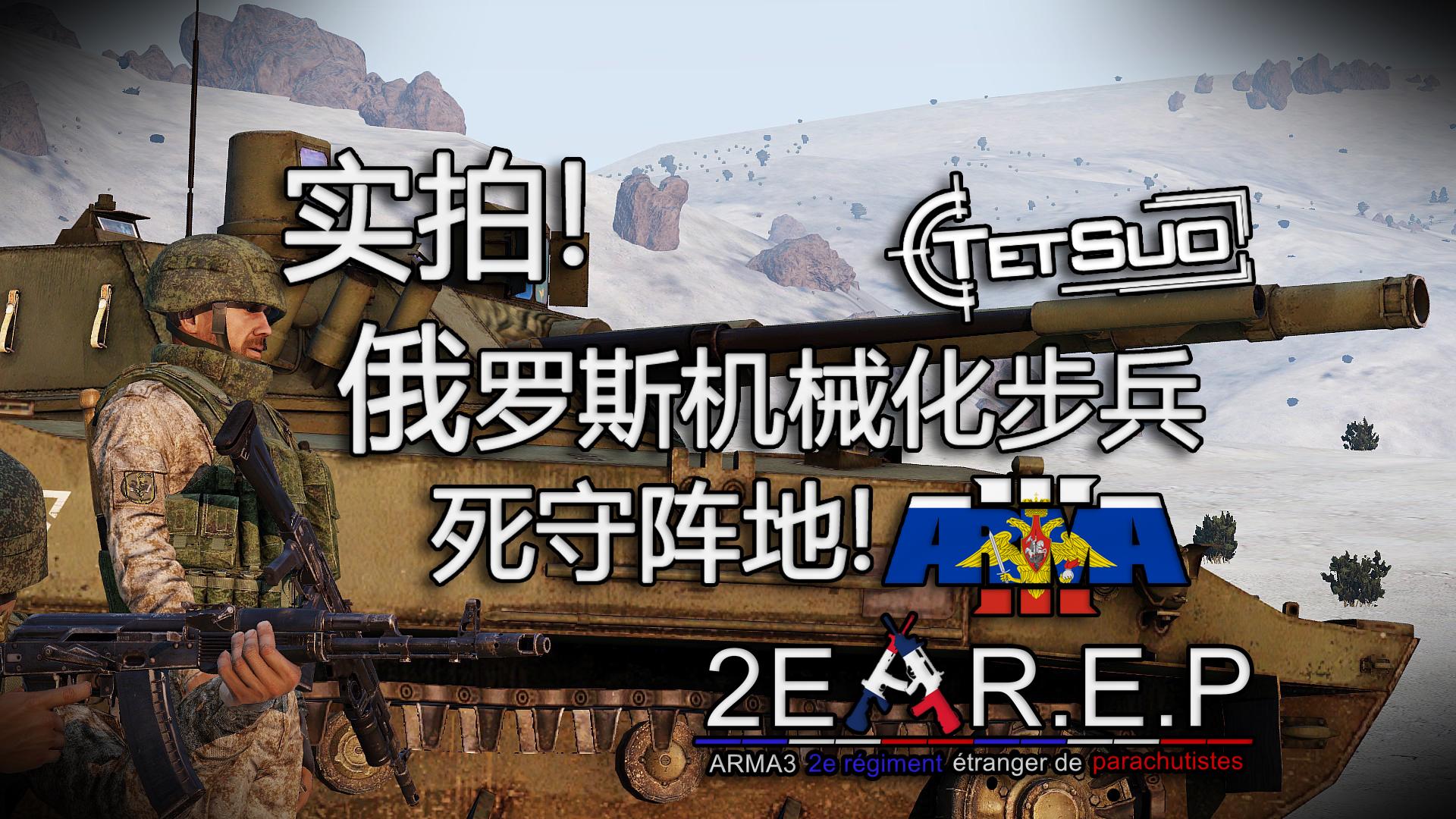 【武装突袭3】实拍!俄罗斯机械化步兵弹尽粮绝死守阵地!