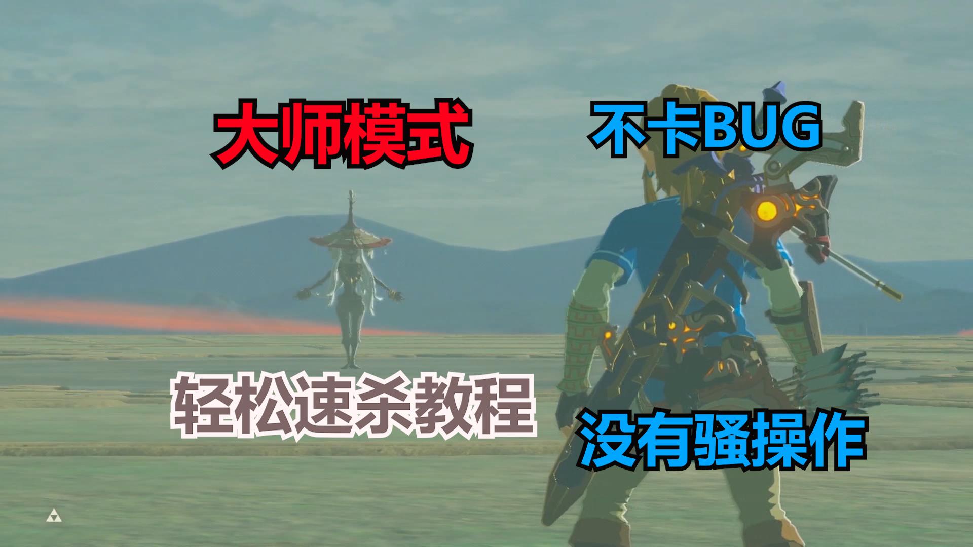 【攻略】速杀DLC导师大试炼【塞尔达传说 荒野之息】