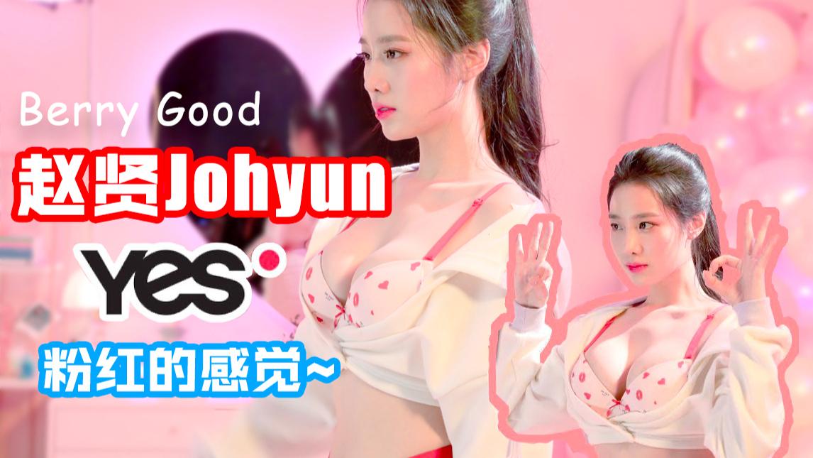 [中字]BerryGood赵贤(Johyun)YES广告&拍摄幕后!真●可爱又性感