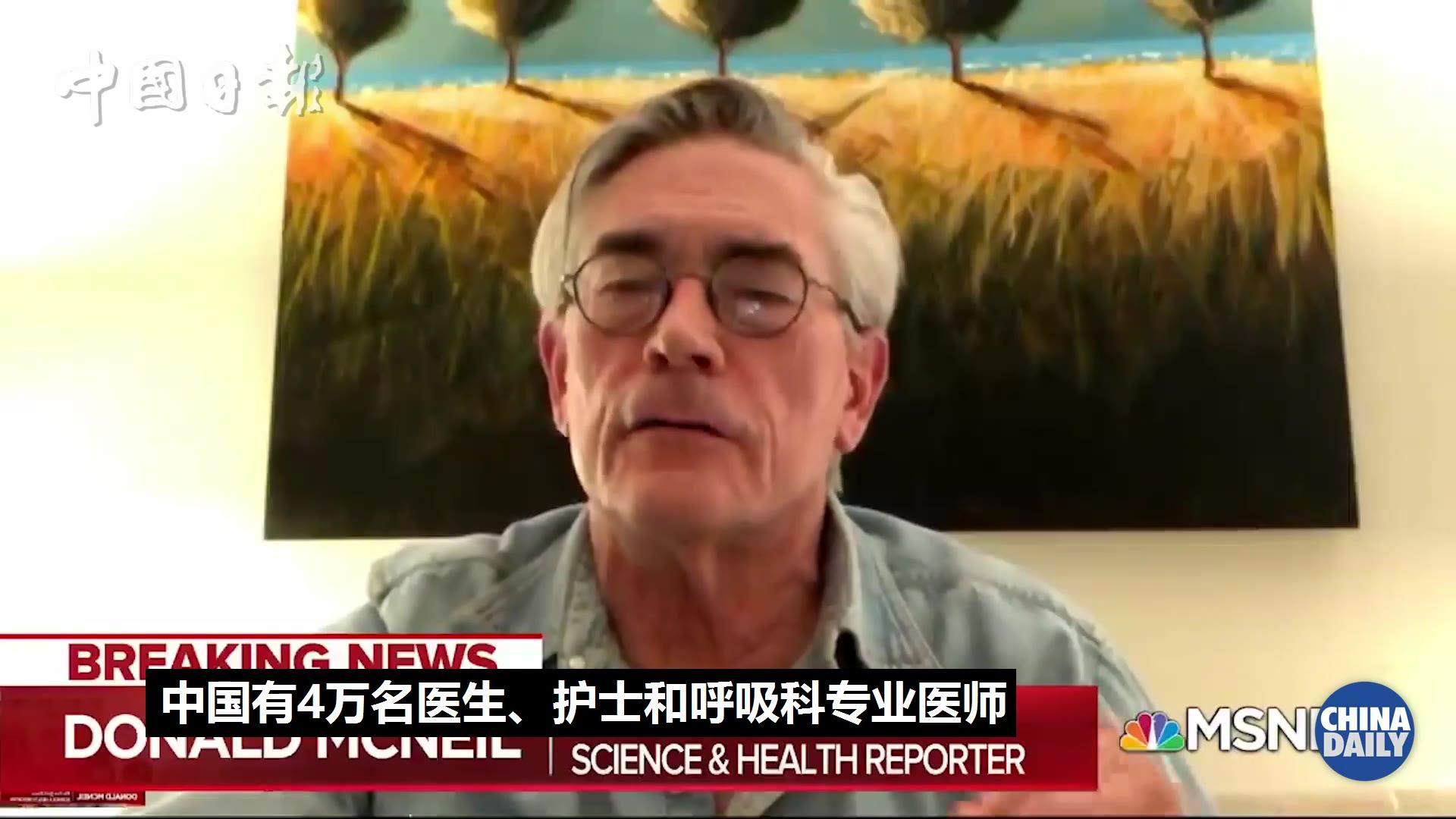 美媒记者建议特朗普聘请中国医生驰援美国 不应继续污名化激怒中国