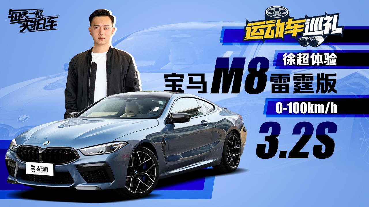 实拍车:4.4T V8引擎 加速比M5还快 宝马双门轿跑没有男人不爱它