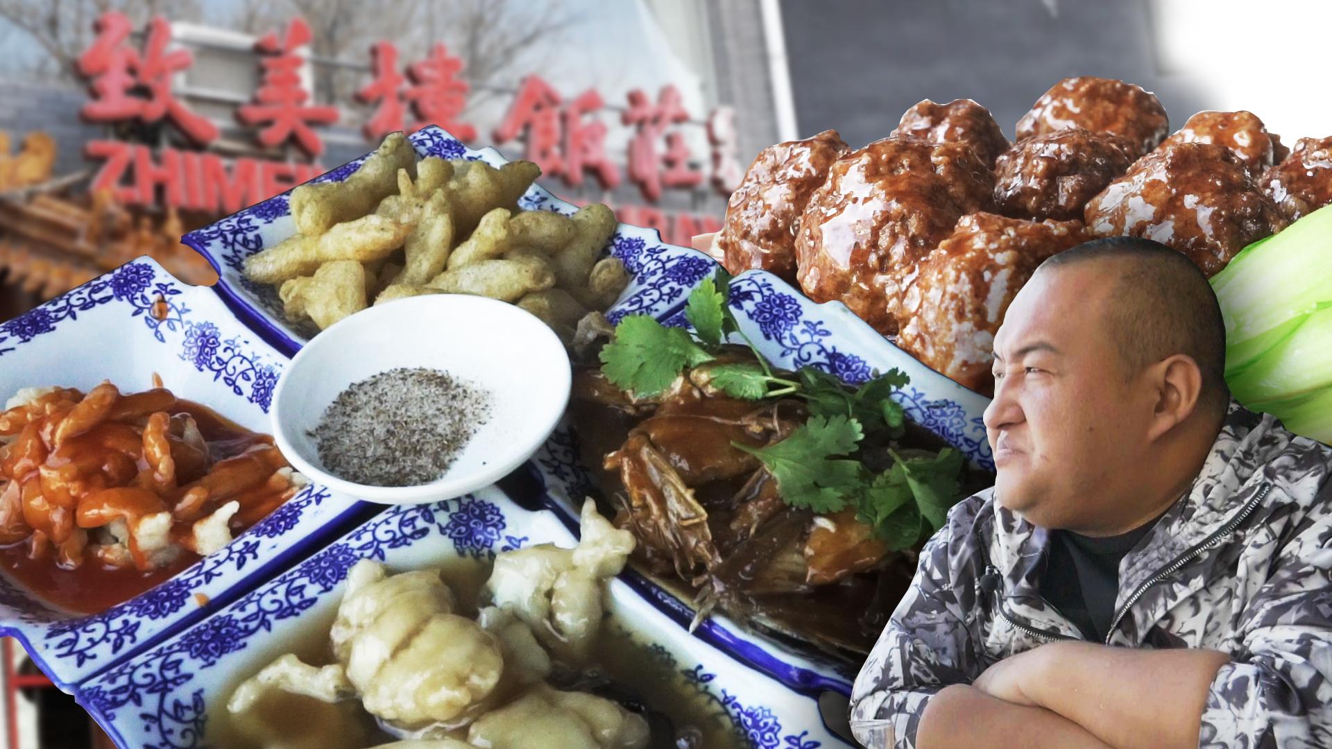 【吃货请闭眼】1842年营业的老字号!北京八大楼之一,看家菜鸡米锁双龙名动京城!