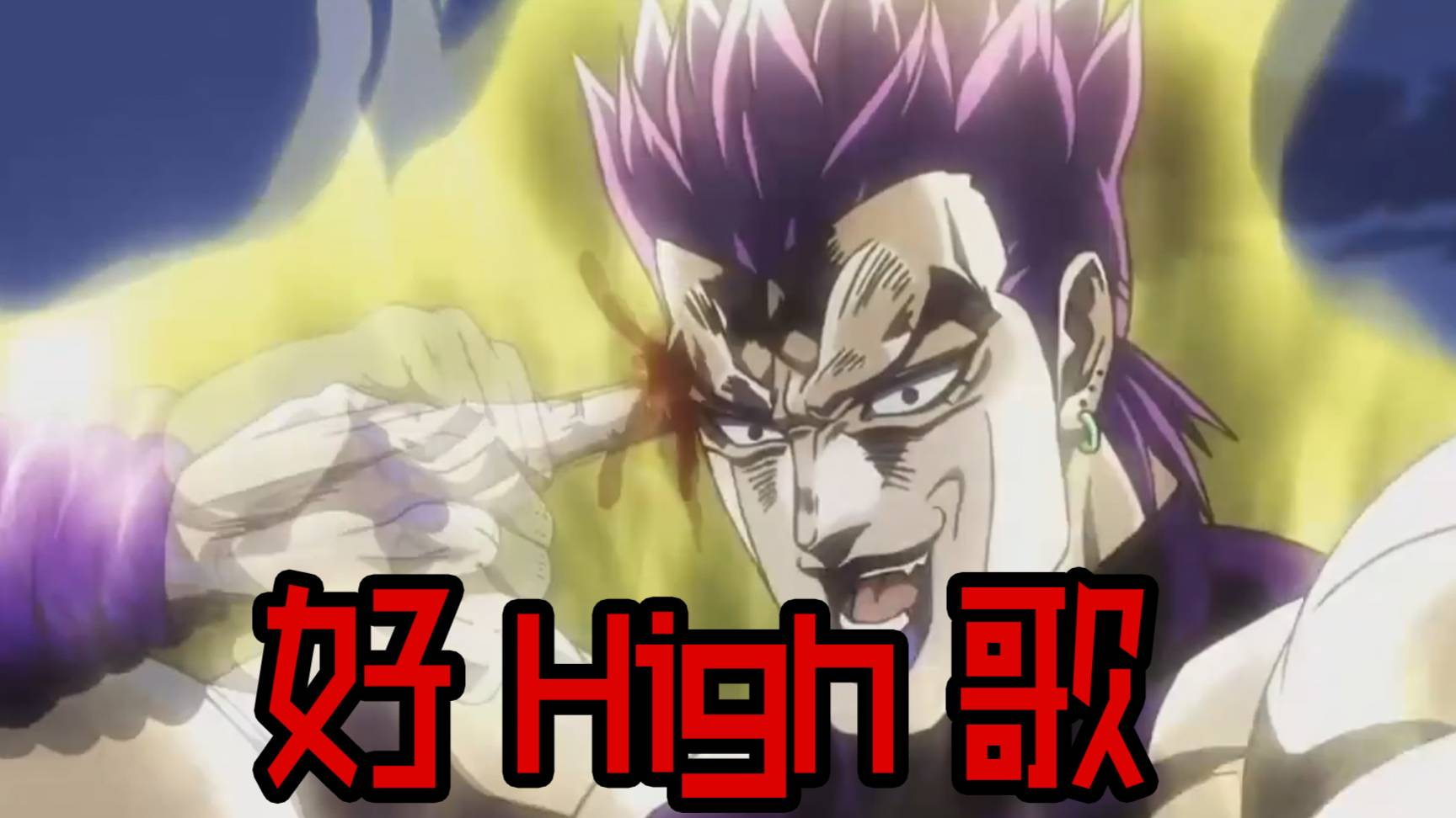 【JOJOの奇妙鬼畜】好 High 歌