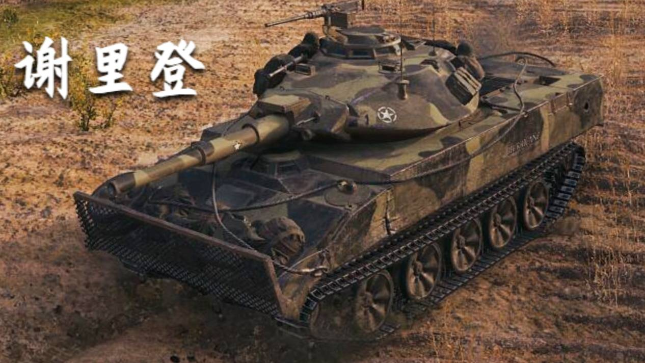 【坦克世界】XM551 谢里登 - 6杀 - 7千输出 (1v3翻盘)