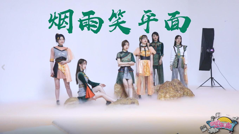 【SING女团】工作日志62:《烟雨笑》平面拍摄工作日志火速上线!!