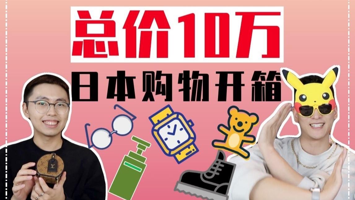 超爽!在日本花了10+万都买了什么?购物开箱 包包 手表 宝可梦
