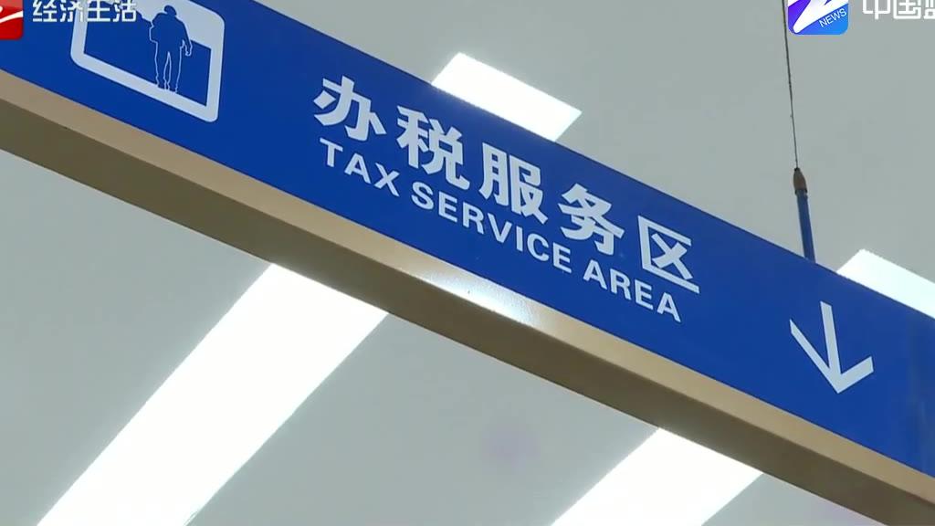 """""""税收宣传月""""启动 浙江减税降费助推企业高质量复工复产"""