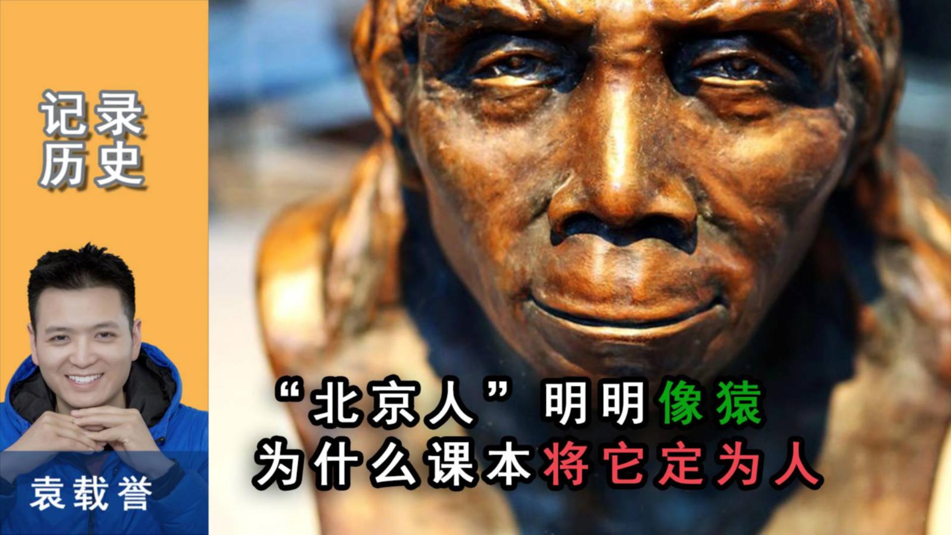 """""""北京人""""长相,还保留""""猿""""的特征,历史书凭啥说他是""""人""""?"""