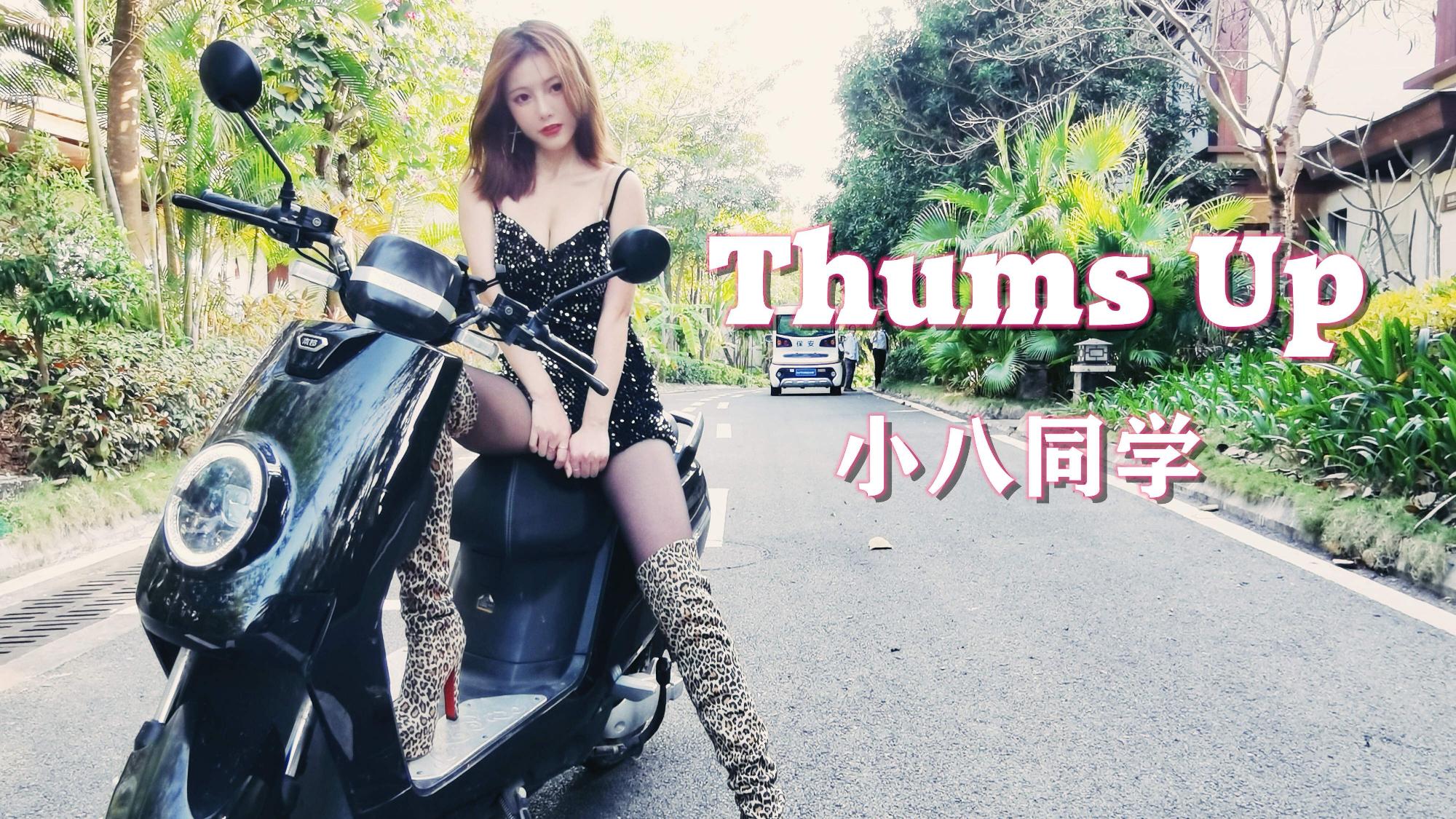 【Thumbs Up】小八同学 鬼火少女 路边蹦迪 只有身上的亮片够多才能成为村头最靓的妞