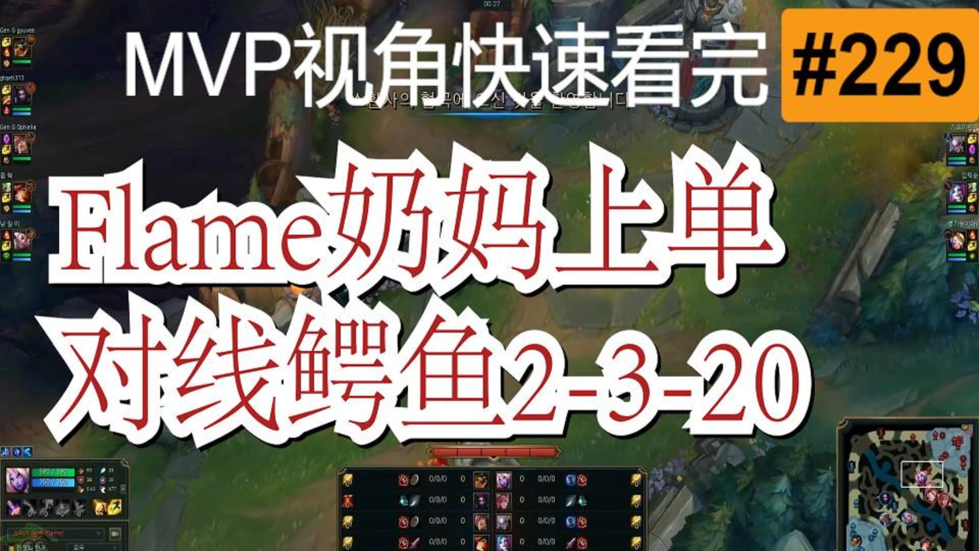 DWG.Flame奶妈上单对线鳄鱼【MVP视角快速看完一局王者排位】#229